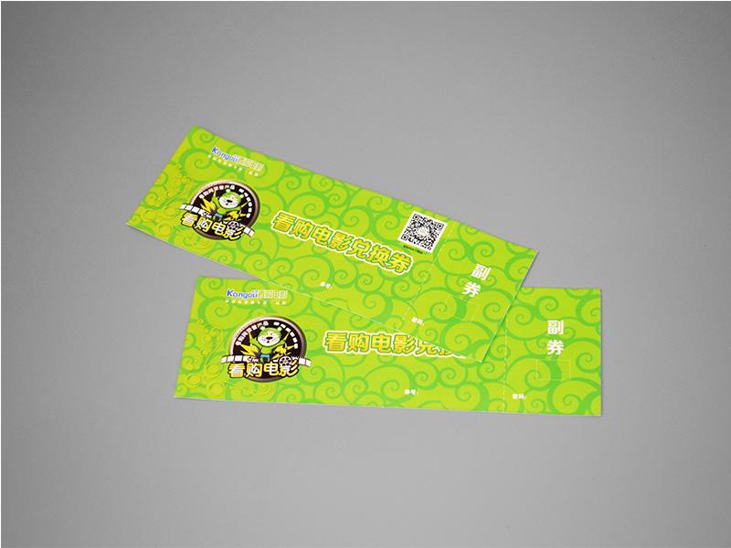 礼品券印制,广州哪里买优质防伪票券