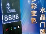 LN-BO联兴邦 酒店宾馆智能电子门牌房号牌水晶变色发光门牌