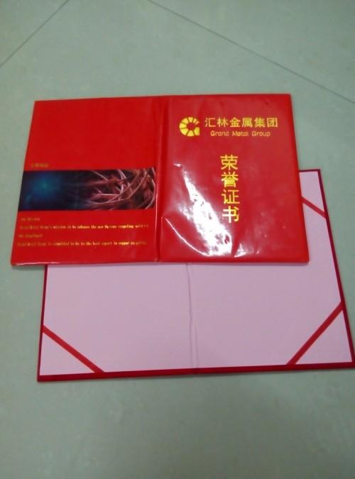 专业厂家批量定制彩色印刷烫金荣誉证书封皮皮套奖励证书获奖证书