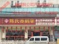 成都瑞恒能源加盟 酒店 投资金额 1-5万元