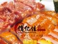 正宗粤味料理广式烧鸭饭培训提供上门指导放心经营