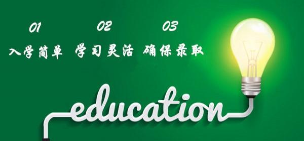 一年制自学考试大专本科怎样报考-惠仁教育一站式学历教育