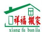 居民搬家、公司搬家、家具拆装等服务,欢迎来电咨询