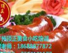 哪里有九门寨石锅鱼加盟广州顶正石锅鱼培训班