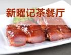 餐饮外送 杭州新耀记茶餐厅加盟