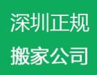 深圳搬家公司,深圳蛇口家庭家具拆装,免费打包包装