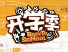 【开学季】开学临近,你还差这份开学礼!
