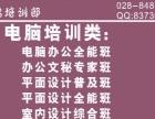 成都龙泉网上开店培训淘宝美工培训龙泉学开网店
