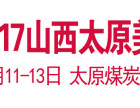 2017年山西太原国际美博会