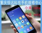 重庆专业维修手机 小米note 红米note