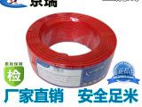 京瑞!国标 单芯 塑铜线 BV 2.5平方 插排线 家装电线电缆