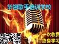 华翎歌手培训连锁加盟