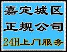 上海嘉定城区上门服务 电脑维修监控安装网络维修硬盘数据恢复