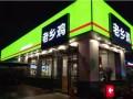 老乡鸡加盟 安徽中式快餐加盟 老乡鸡加盟官网