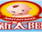 新太阳母婴用品加盟