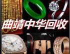 曲靖回收 黄金钻石 曲靖回收名表名包奢侈品首饰 本地中华回收