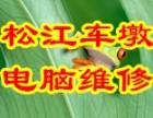 上海松江车墩电脑上门diy装机硬盘U盘数据恢复维修网络布线