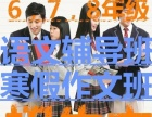 上海松江大学城家教哪里好找季老师一对一辅导语文好