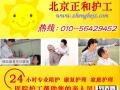 """北京陪护公司""""家庭医院24小时一对一护理""""家政保姆"""