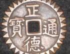 信阳古钱币交易中心