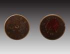 日照大清铜币值多少钱 古钱币价格表快速成交