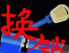 虎门镇专业开锁,修锁,换锁芯修门等。