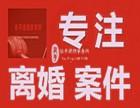 杭州离婚咨询 资深的离婚律师 离婚房产财产分割