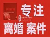 杭州離婚咨詢 資深的離婚律師 離婚房產財產分割