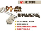 重庆汇发网诚招国际期货居间人-免费加盟!