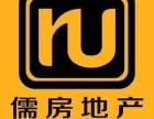 儒房地产上市公司寻找代理房产中介品牌加盟