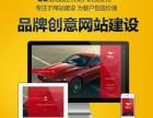 佛山网站建设,广州专业网站建设388元