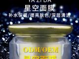 广东省哪家面膜外加工公司报价公道合适