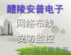 醴陵快速上门网络布线 安防监控等