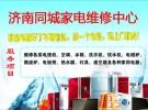 济南同城家电维修服务中心 咱济南人自己的维修频道