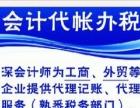 扬州代办营业执照