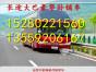 漳州到郸城的汽车直达 13559206167 长途客车要多久