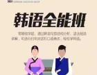 学韩语就来潍坊新华路山木培训,报多少送多少