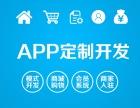 APP定制开发 区块链 直销系统 在线购物APP定制开发
