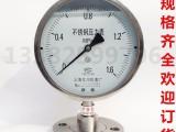 上海亿川仪表厂 生产各种不锈钢压力表 耐震压力表 隔膜压力表