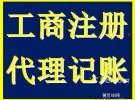 优惠代办佛山工商执照/公司注册/地址挂靠/代理税帐/可上门