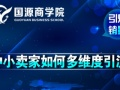 东营分校淘宝、天猫、开店免费培训学习14天出单(国源商学院)