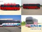 预定 (深圳到襄阳客车15258847890汽车) (汽车信