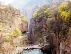 郭亮村、万仙山、八里沟三日游