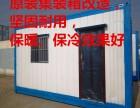 二手集装箱低价销售,集装箱房屋专业改装