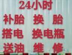 24小時上海市補胎 換胎 搭電 換電瓶 送油道路救援