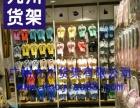 广州九川货架加盟 饰品挂件 投资金额 1-5万元