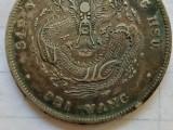 民国袁大头十,八年孙中山纪念币上六星版清代光绪元宝34