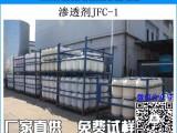 厂家直销现货 国力化工 渗透剂JFC-1 价格优惠