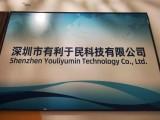 深圳市有利于民科技有限公司