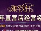 许昌美容院加盟十大品牌